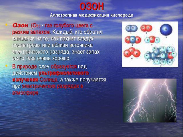 ОЗОН Аллотропная модификация кислорода Озон (О3 ) - газ голубого цвета с резк...
