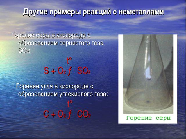 Другие примеры реакций с неметаллами Горение серы в кислороде с образованием...