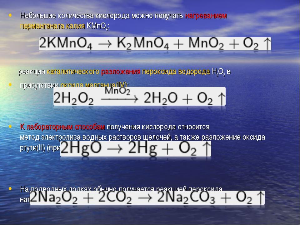 Небольшие количества кислорода можно получать нагреваниемперманганата калия...