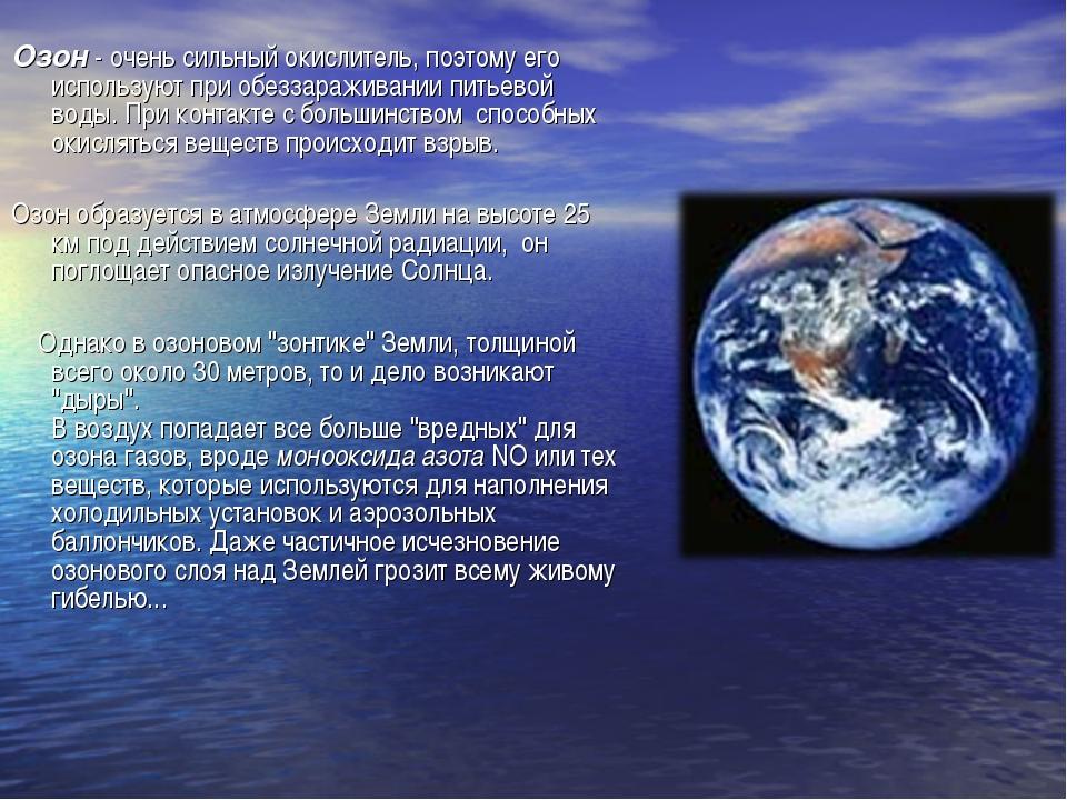 Озон - очень сильный окислитель, поэтому его используют при обеззараживании п...