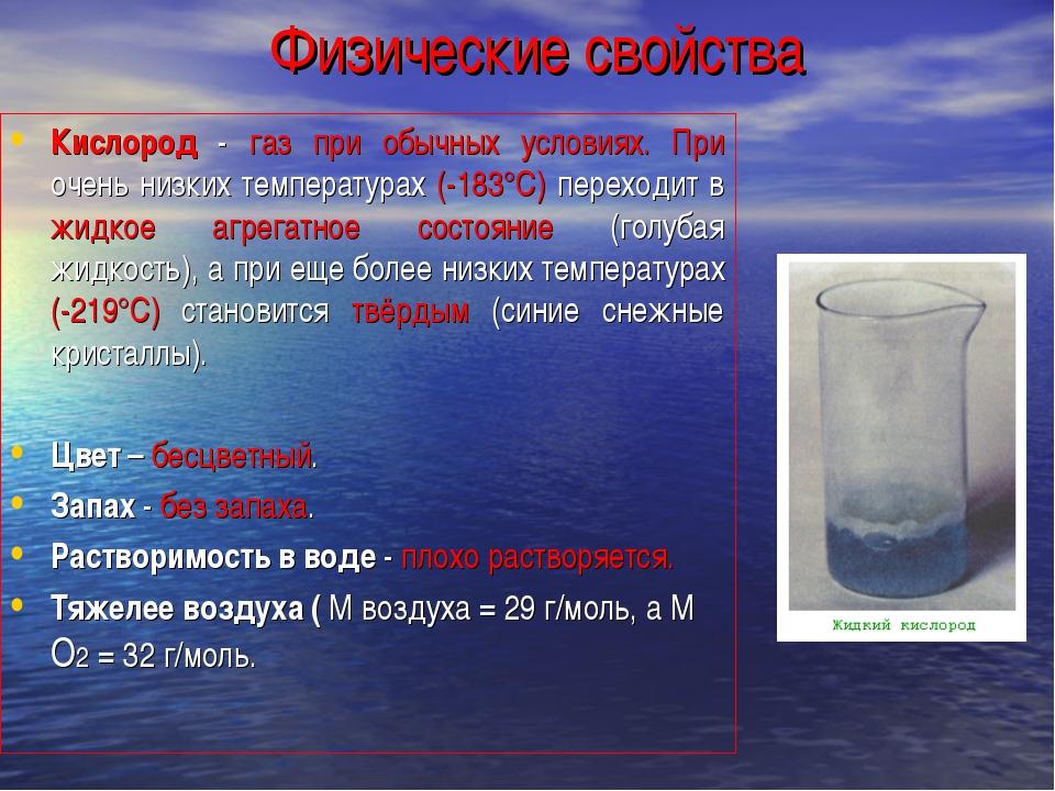 Физические свойства Кислород - газ при обычных условиях. При очень низких тем...
