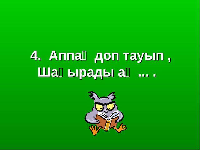 4. Аппақ доп тауып , Шақырады ақ ... .