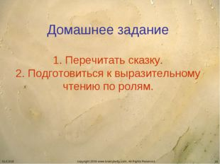 * copyright 2006 www.brainybetty.com; All Rights Reserved. * Домашнее задание