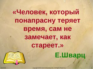 * copyright 2006 www.brainybetty.com; All Rights Reserved. * «Человек, которы