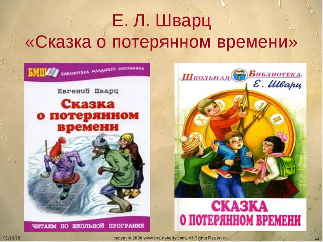 * copyright 2006 www.brainybetty.com; All Rights Reserved. * Е. Л. Шварц «Ска...