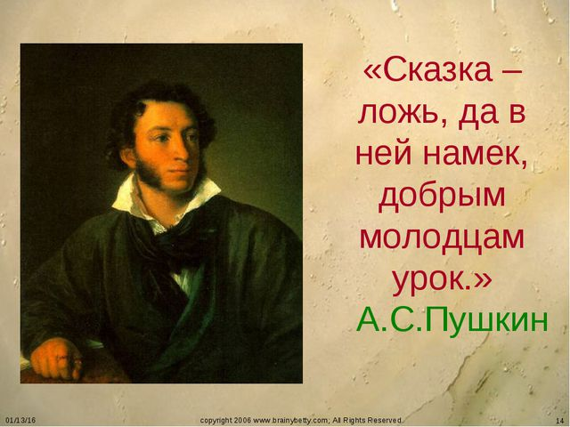 * copyright 2006 www.brainybetty.com; All Rights Reserved. * «Сказка – ложь,...