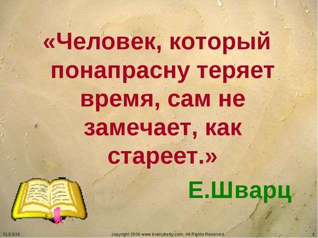 * copyright 2006 www.brainybetty.com; All Rights Reserved. * «Человек, которы...