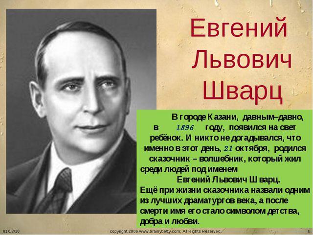 * copyright 2006 www.brainybetty.com; All Rights Reserved. * Евгений Львович...