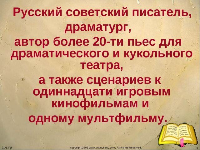 * copyright 2006 www.brainybetty.com; All Rights Reserved. * Русский советски...