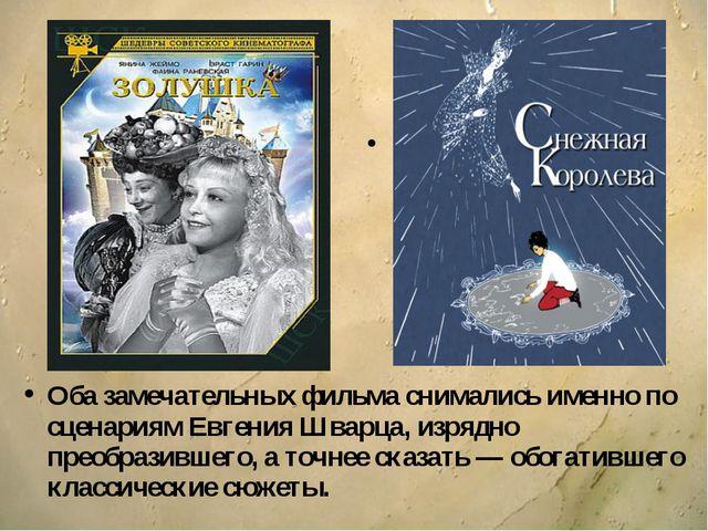 Оба замечательных фильма снимались именно по сценариям Евгения Шварца, изрядн...