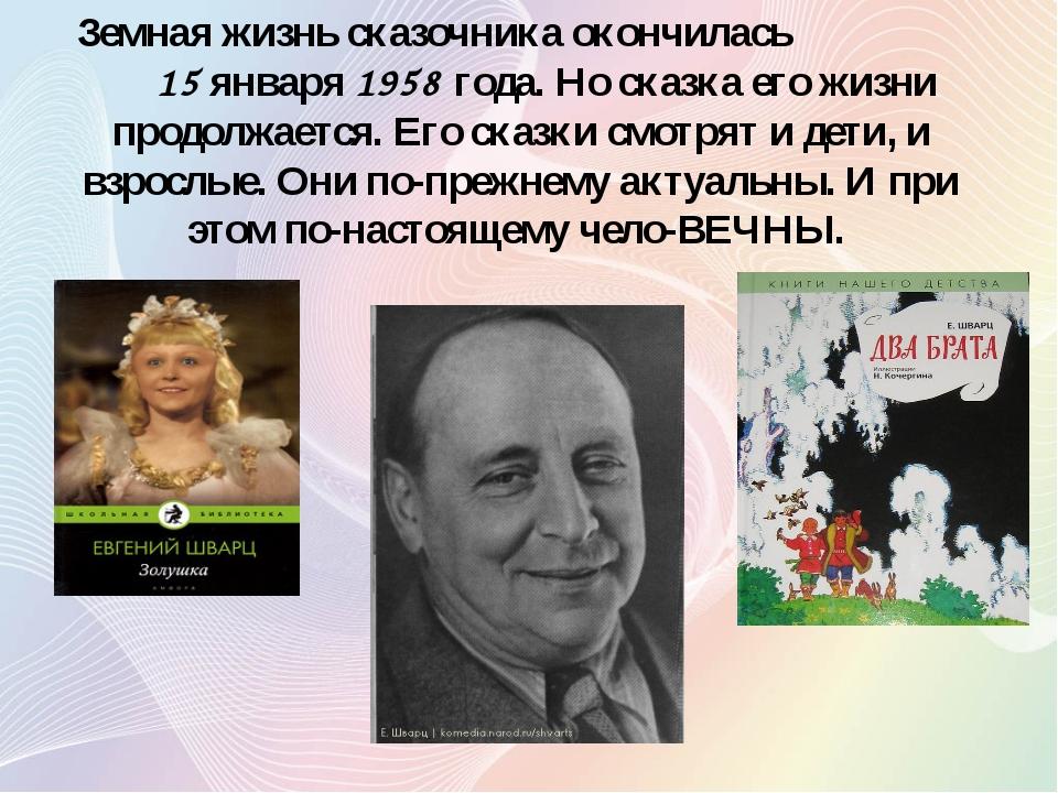 Земная жизнь сказочника окончилась 15 января 1958 года. Но сказка его жизни п...