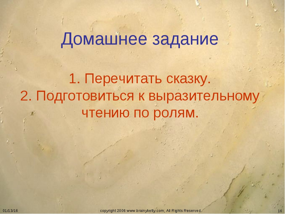 * copyright 2006 www.brainybetty.com; All Rights Reserved. * Домашнее задание...