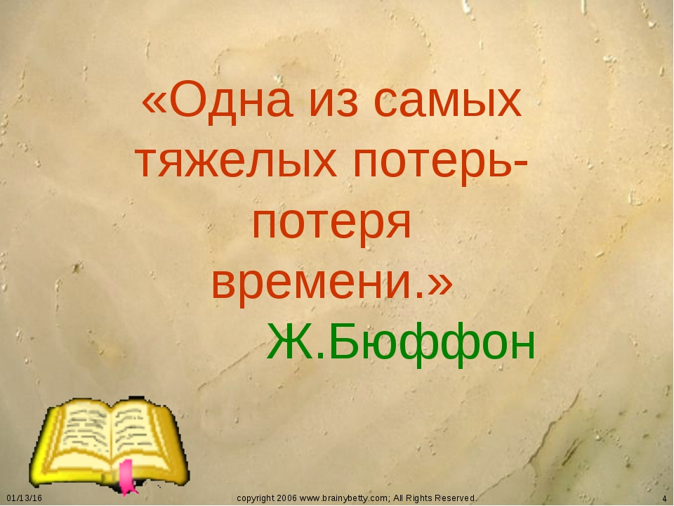 * copyright 2006 www.brainybetty.com; All Rights Reserved. * «Одна из самых т...