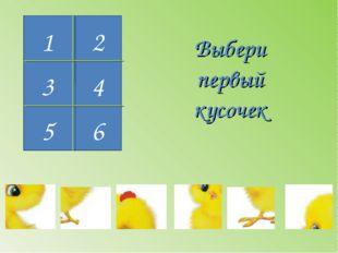 1 3 4 2 Выбери первый кусочек 4 5 6