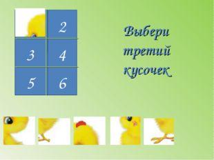 1 3 4 2 Выбери третий кусочек 4 5 6