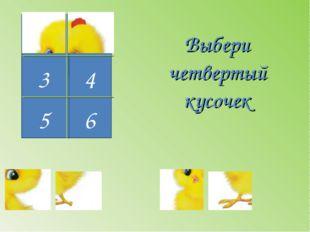 1 3 4 2 Выбери четвертый кусочек 4 5 6