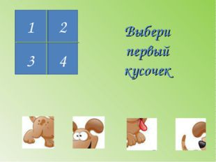 1 3 4 2 Выбери первый кусочек