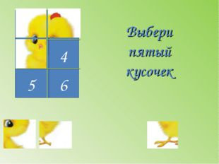 1 3 4 2 Выбери пятый кусочек 4 5 6
