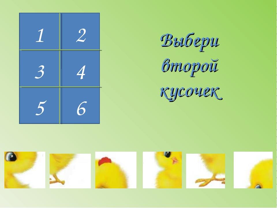 1 3 4 2 Выбери второй кусочек 4 5 6