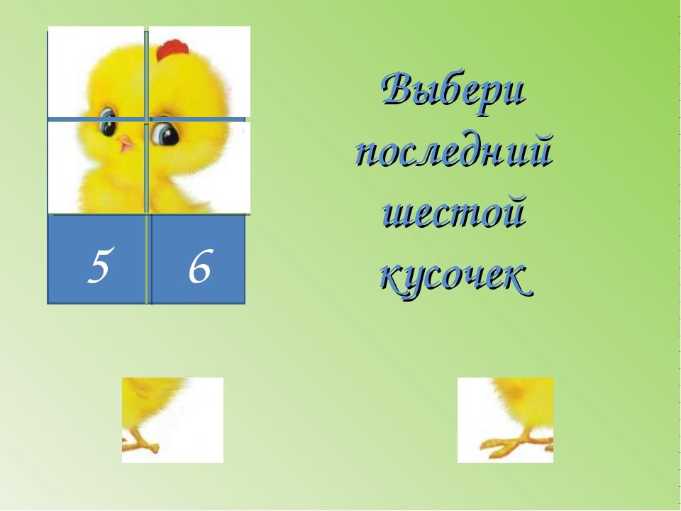 1 3 4 2 Выбери последний шестой кусочек 4 5 6