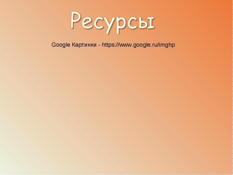 Google Картинки - https://www.google.ru/imghp