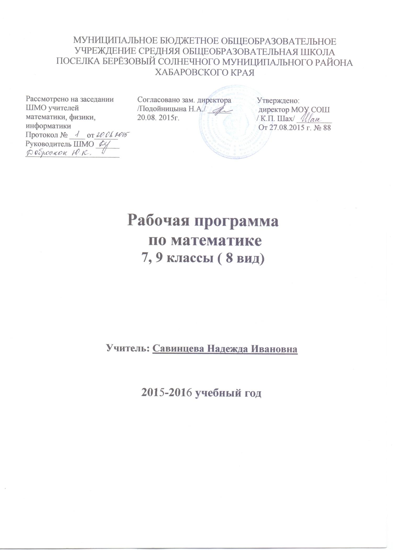 C:\Documents and Settings\Admin\Мои документы\Мои рисунки\Мои сканированные изображения\2016-02 (фев)\сканирование0002.jpg