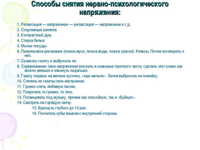Способы снятия нервно-психологического напряжения: 1. Релаксация — напряжение...