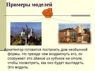 Примеры моделей Архитектор готовится построить дом необычной формы. Но прежде