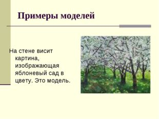 Примеры моделей На стене висит картина, изображающая яблоневый сад в цвету. Э