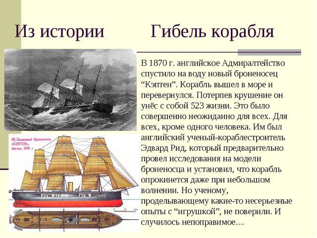 Из истории Гибель корабля В 1870 г. английское Адмиралтейство спустило на вод...