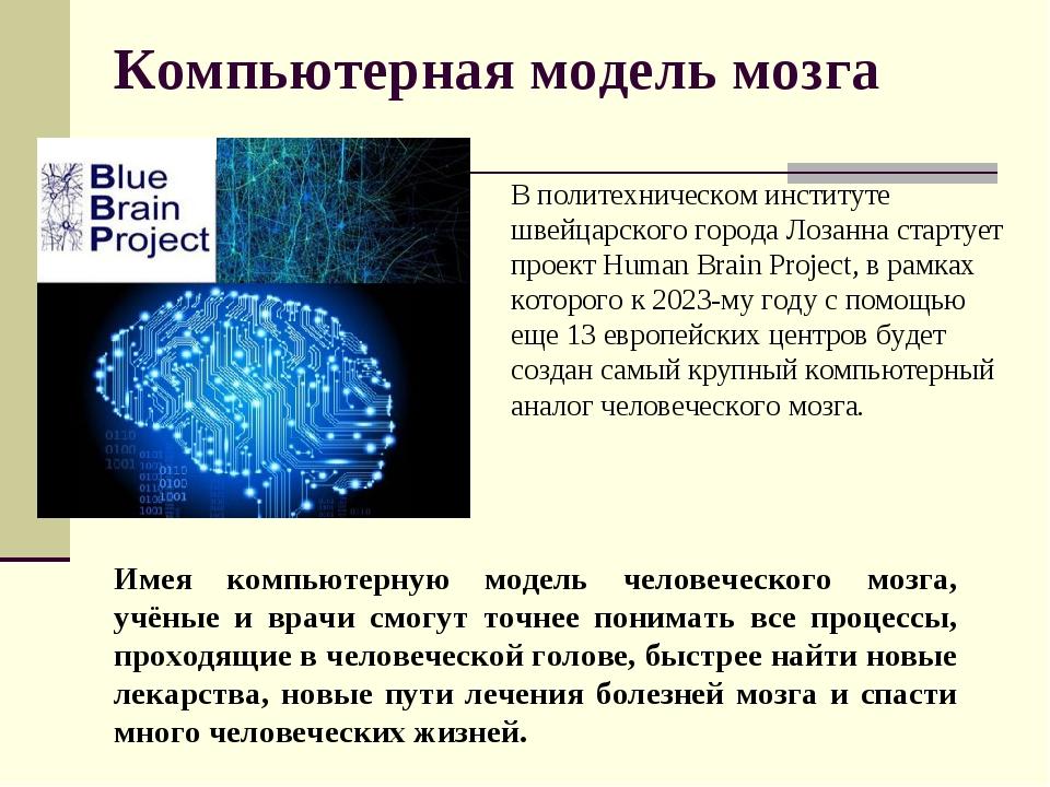 Компьютерная модель мозга В политехническом институте швейцарского города Лоз...