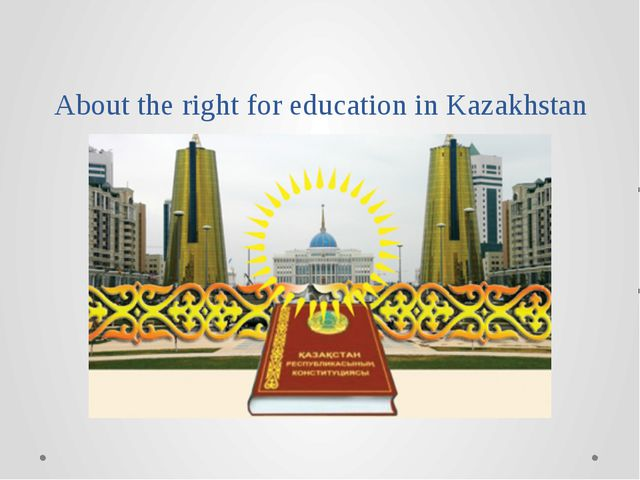 About the right for education in Kazakhstan