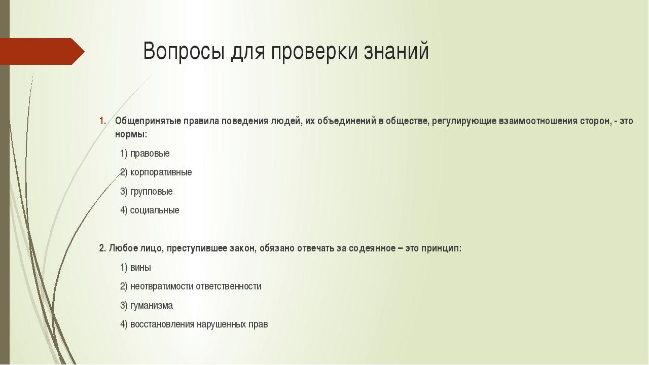 Вопросы для проверки знаний Общепринятые правила поведения людей, их объедине...