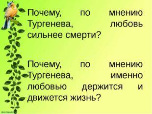 Почему, по мнению Тургенева, любовь сильнее смерти? Почему, по мнению Тургене