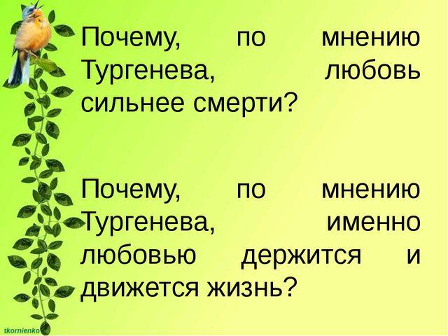 Почему, по мнению Тургенева, любовь сильнее смерти? Почему, по мнению Тургене...