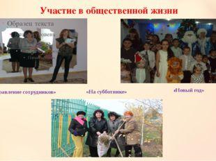 Участие в общественной жизни «Поздравление сотрудников» «Новый год» «На суббо