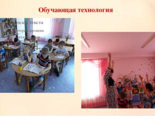 Обучающая технология