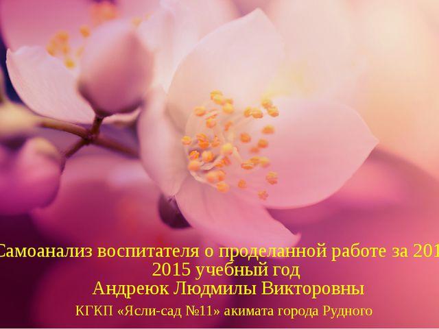 Самоанализ воспитателя о проделанной работе за 2014-2015 учебный год Андреюк...