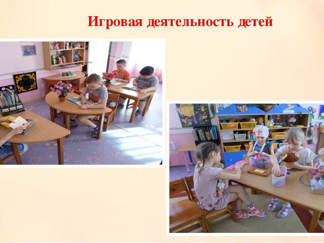Игровая деятельность детей
