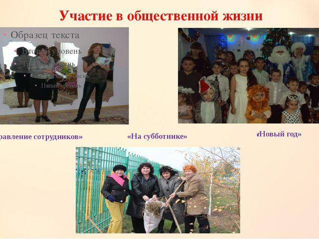 Участие в общественной жизни «Поздравление сотрудников» «Новый год» «На суббо...