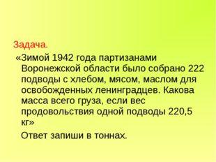 Задача. «Зимой 1942 года партизанами Воронежской области было собрано 222 под