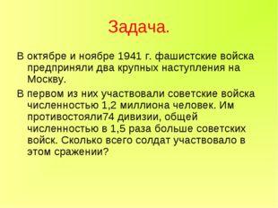 Задача. В октябре и ноябре 1941 г. фашистские войска предприняли два крупных