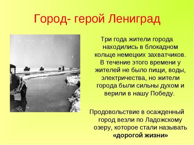 Город- герой Лениград Три года жители города находились в блокадном кольце не...