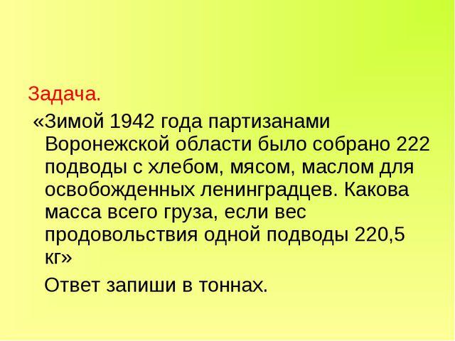 Задача. «Зимой 1942 года партизанами Воронежской области было собрано 222 под...
