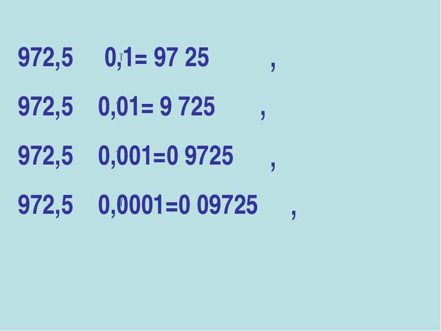 972,5 0,1= 97 25 972,5 0,01= 9 725 972,5 0,001=0 9725 972,5 0,0001=0 09725 ●...