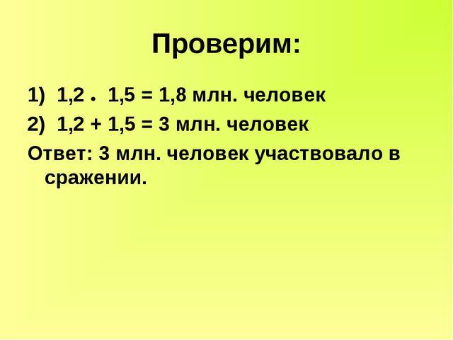 Проверим: 1) 1,2 ● 1,5 = 1,8 млн. человек 2) 1,2 + 1,5 = 3 млн. человек Ответ...