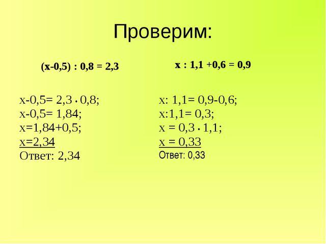Проверим: (х-0,5) : 0,8 = 2,3  х : 1,1 +0,6 = 0,9 х-0,5= 2,3 • 0,8; х-0,5= 1...