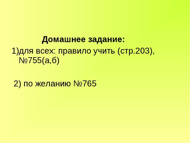 Домашнее задание: 1)для всех: правило учить (стр.203), №755(а,б) 2) по желан...