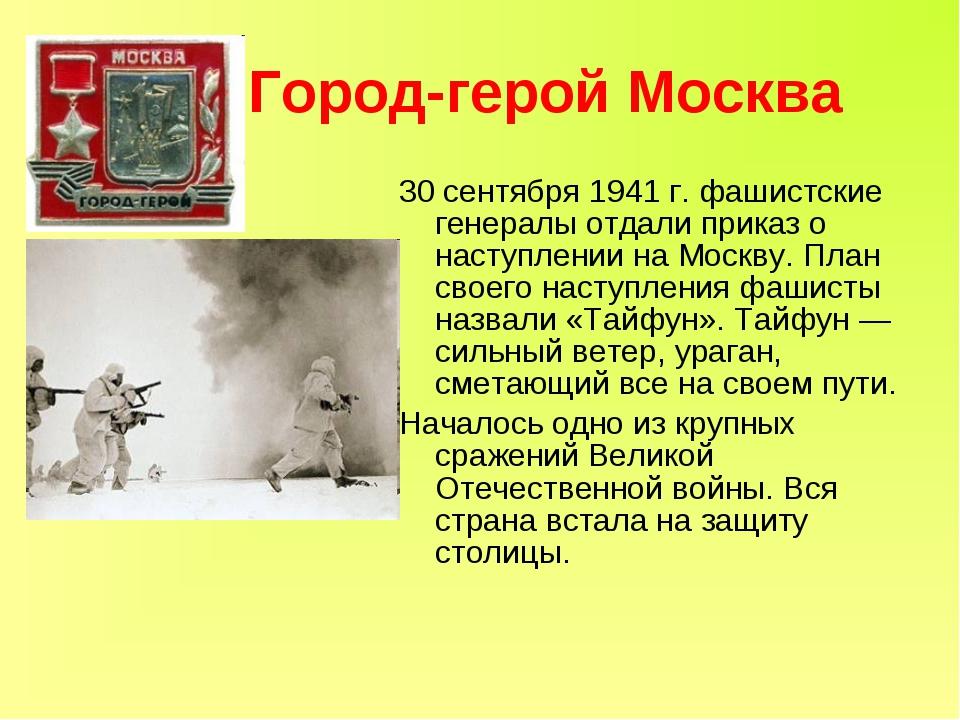 Город-герой Москва 30 сентября 1941 г. фашистские генералы отдали приказ о н...