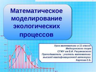 Математическое моделирование экологических процессов Урок математики в 11 кла